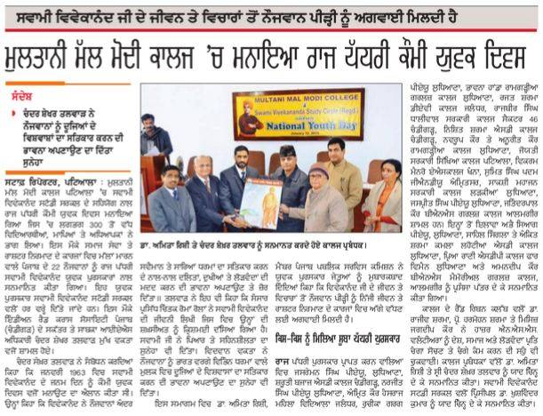 National Youth Day Press Coverage-3