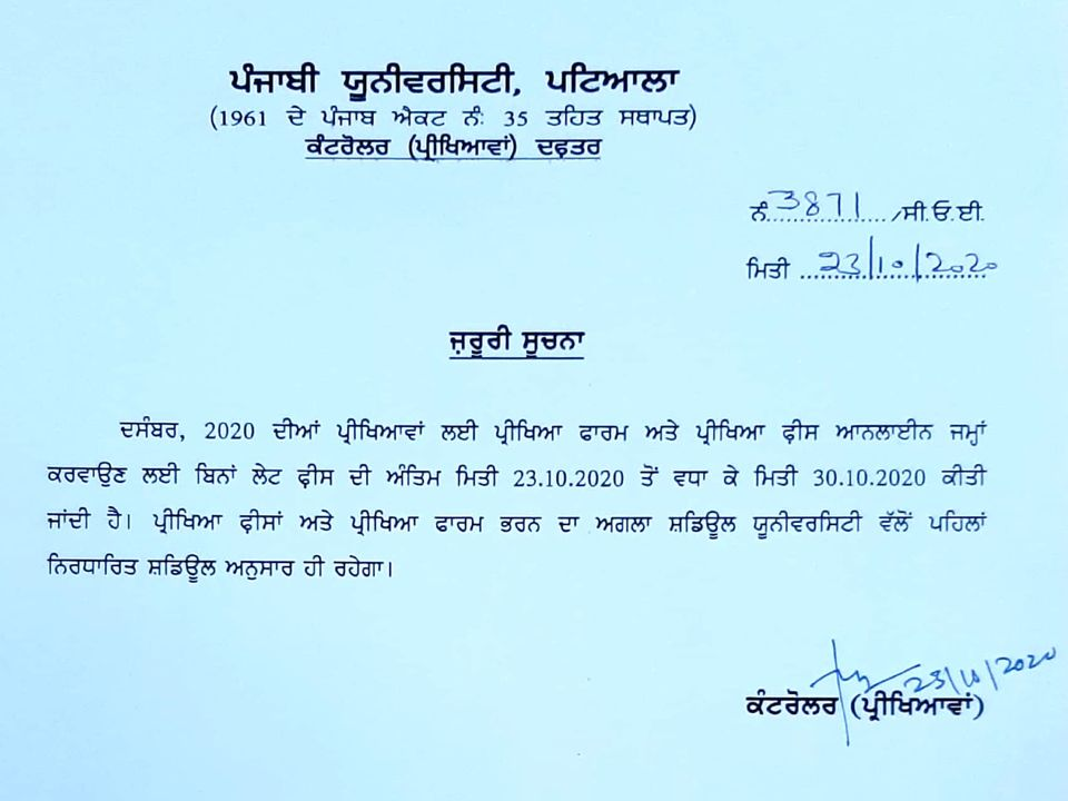 Notification Extension of Date
